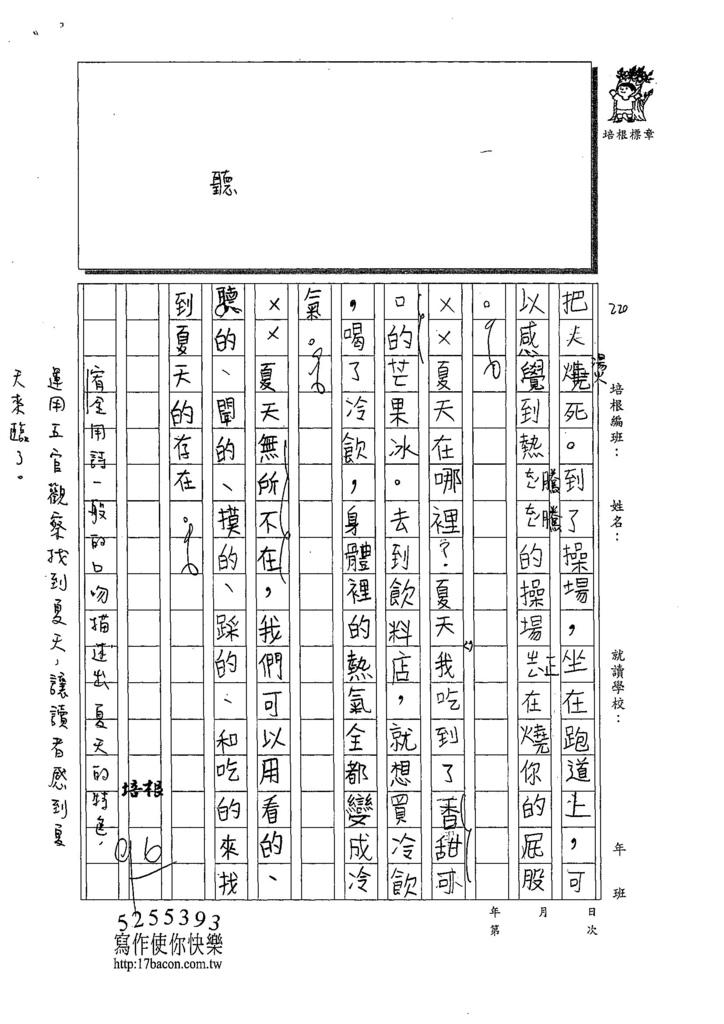 108W3410周宥全 (2).jpg