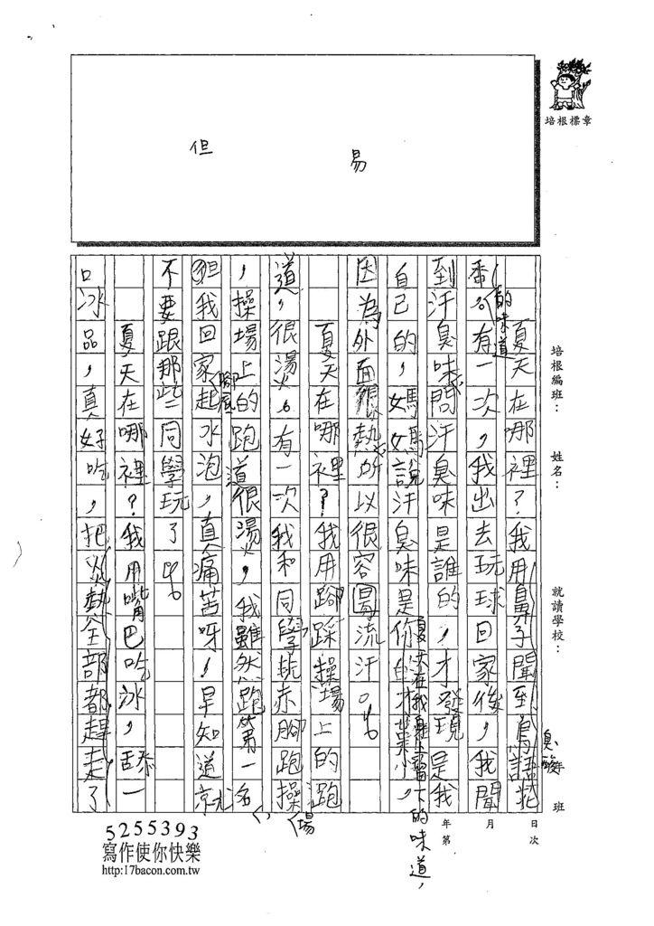 108W3410陳彥勳 (2).jpg