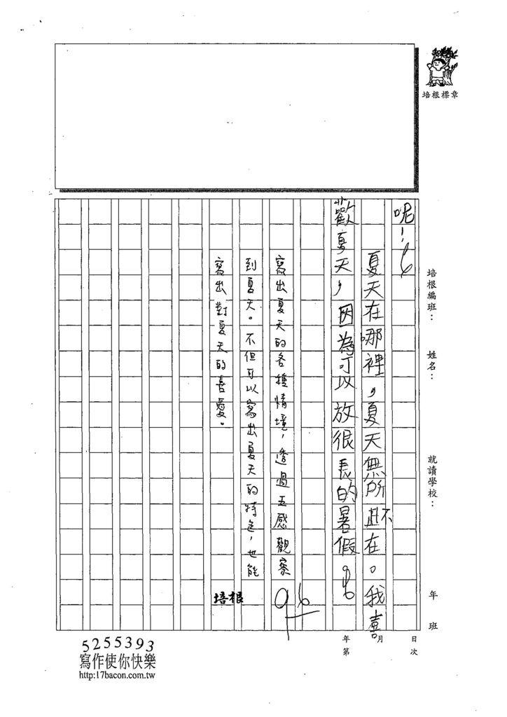 108W3410陳彥勳 (3).jpg