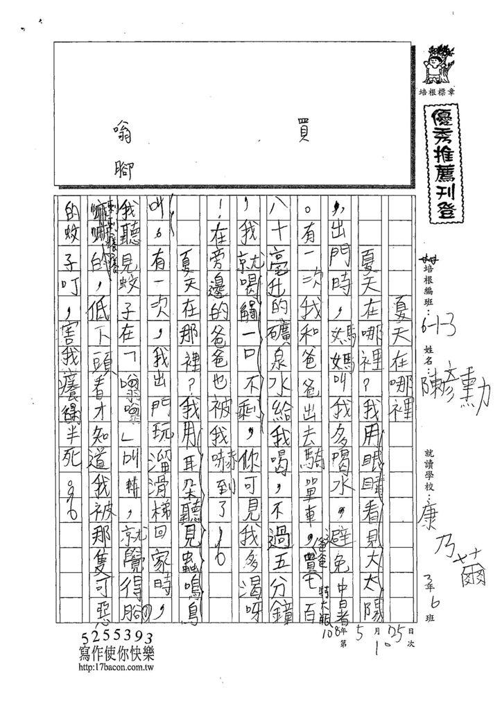 108W3410陳彥勳 (1).jpg