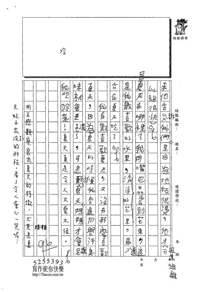 108W3410温立澤 (3).jpg