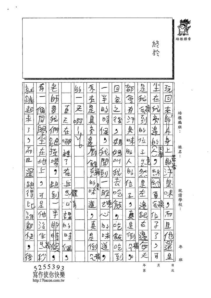 108W3410温立澤 (2).jpg