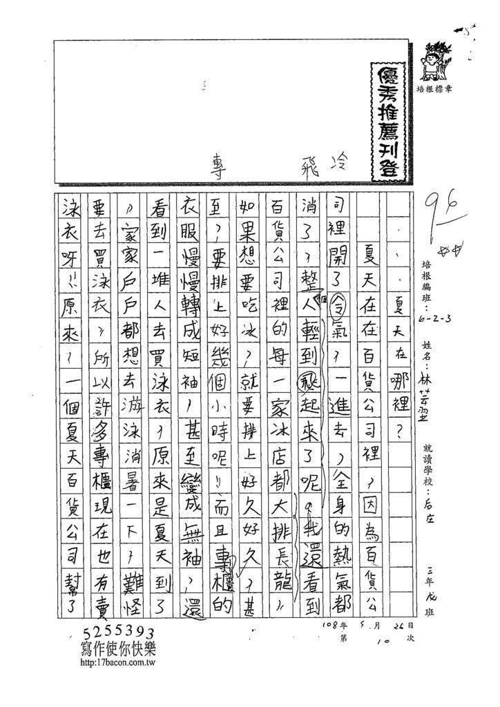 108W3410林芸翌 (1).jpg