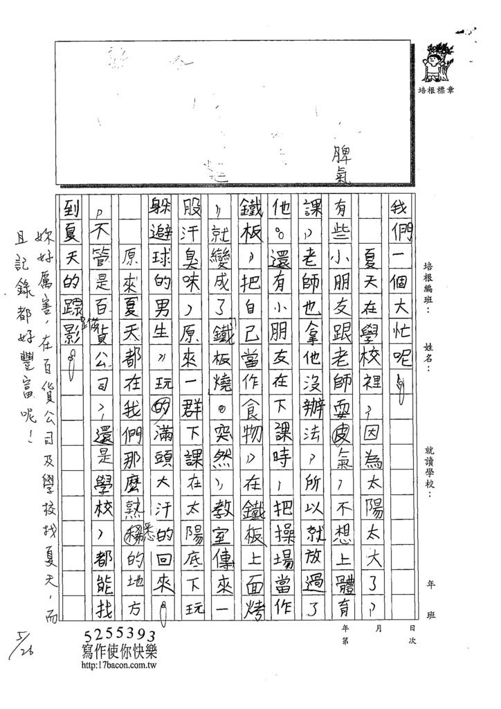 108W3410林芸翌 (2).jpg