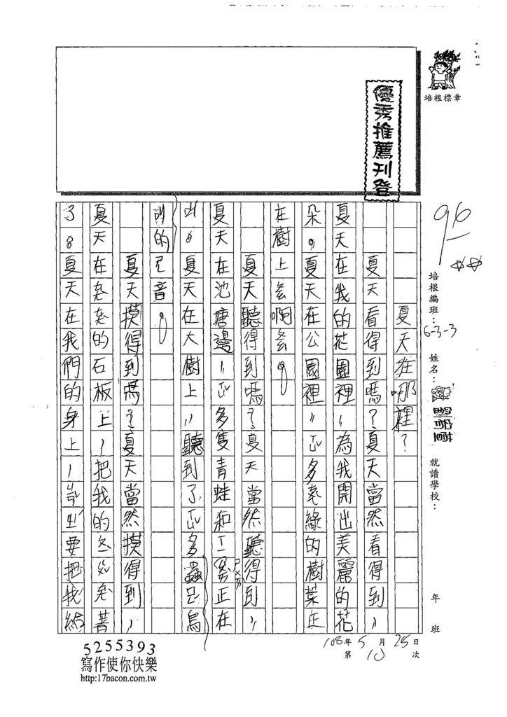 108W3410劉宥萱 (1).jpg