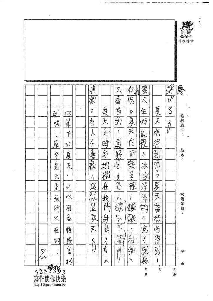 108W3410劉宥萱 (2).jpg