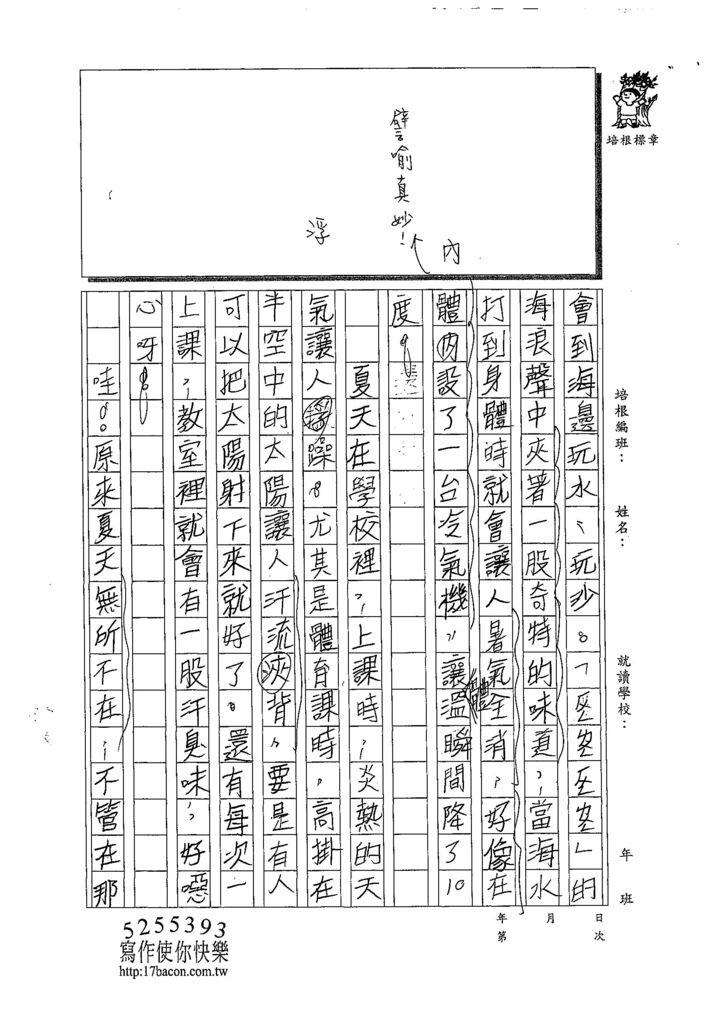 108W3410王映涵 (2).jpg