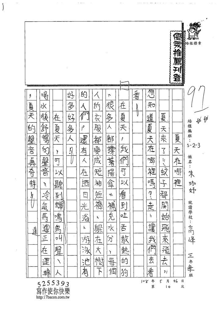 108W3410朱珈妤 (1).jpg