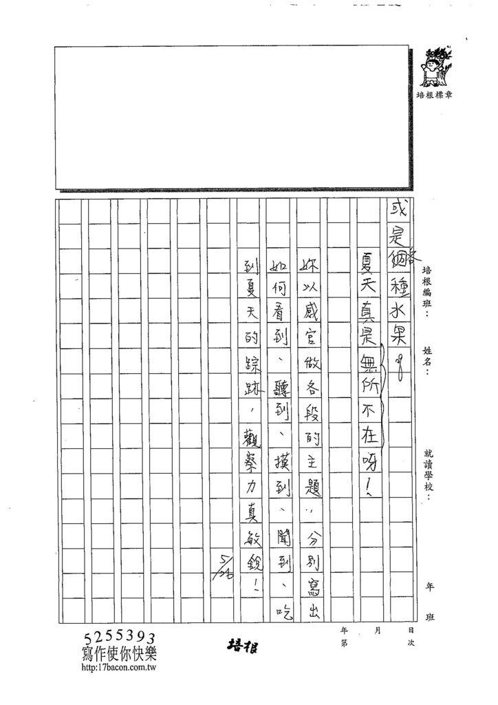 108W3410朱珈妤 (3).jpg