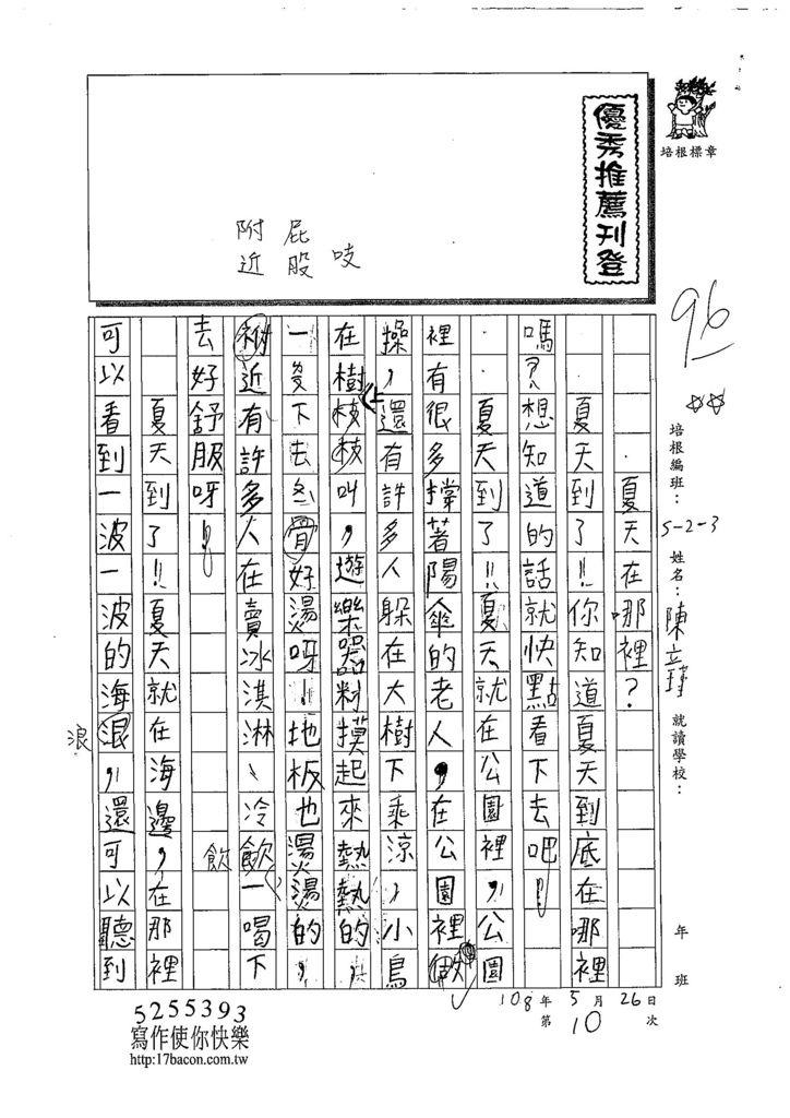 108W3410陳立瑾 (1).jpg