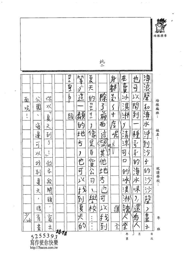 108W3410陳立瑾 (2).jpg