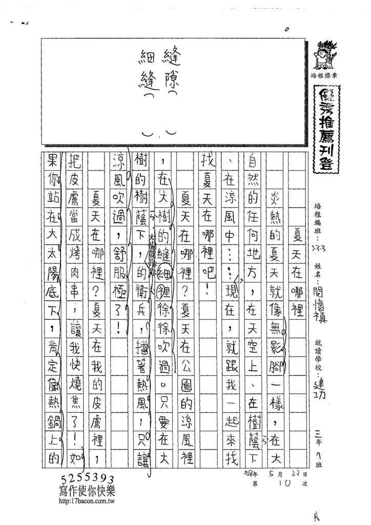 108W3410閔懷禛 (1).jpg