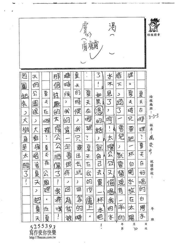 108W3410萬奕岑 (2).jpg
