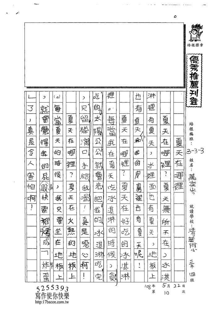 108W3410萬奕岑 (1).jpg