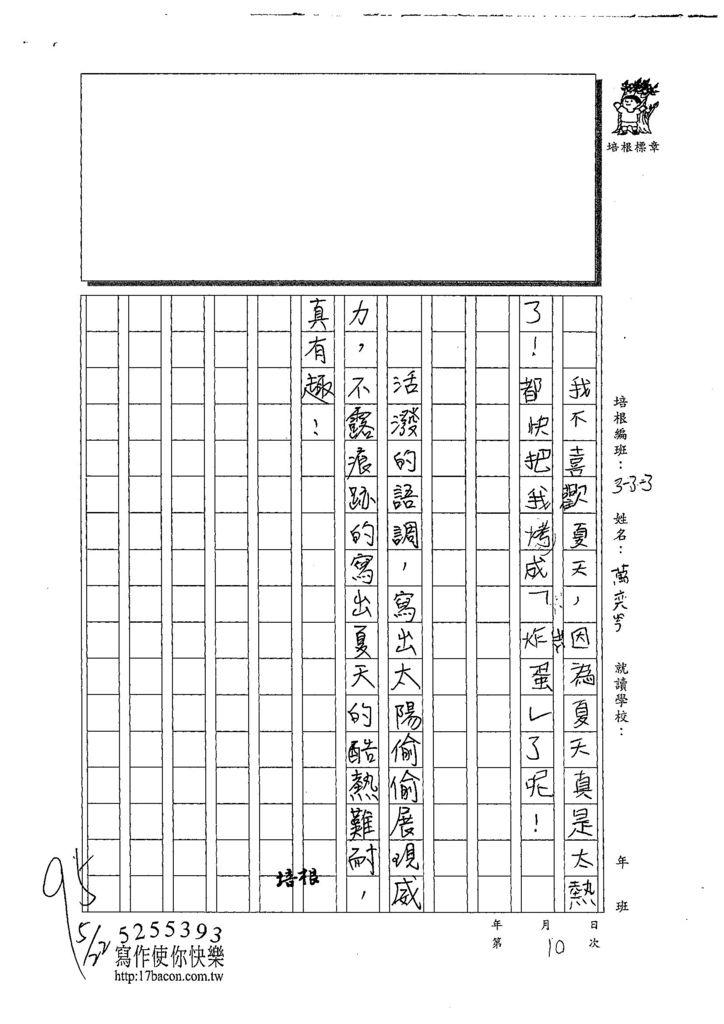 108W3410萬奕岑 (3).jpg