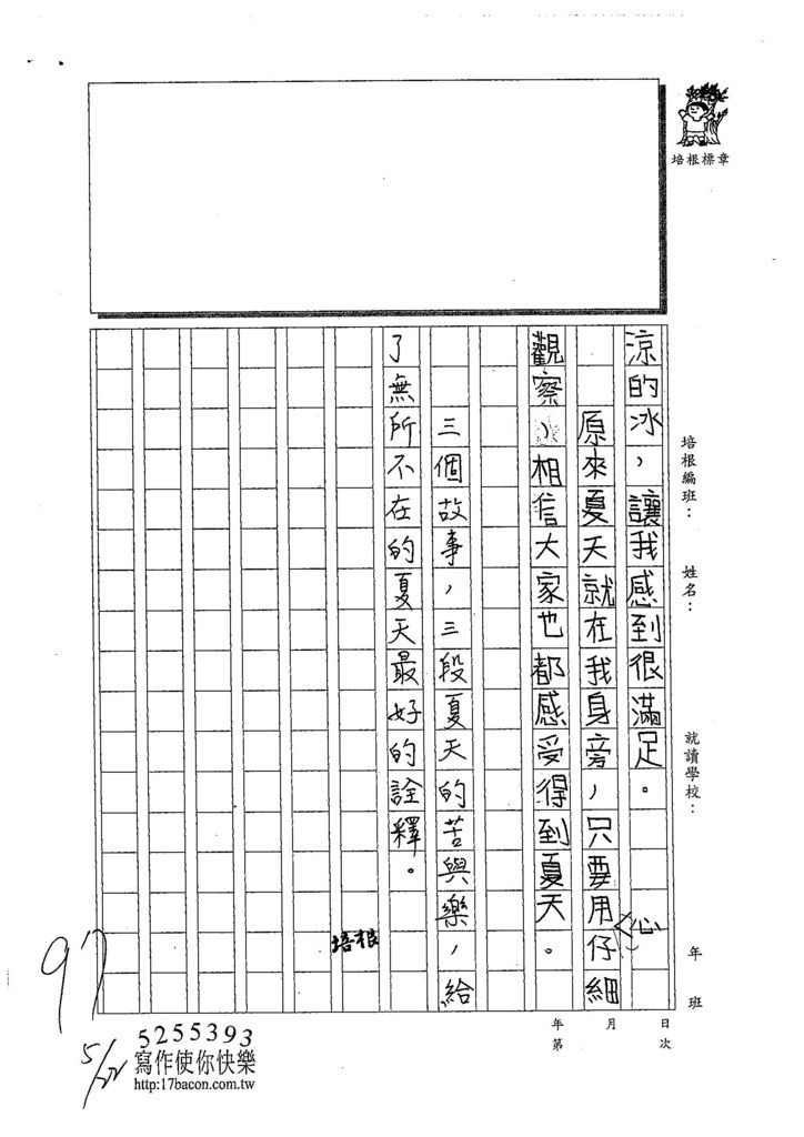 108W3410莊采璇 (3).jpg