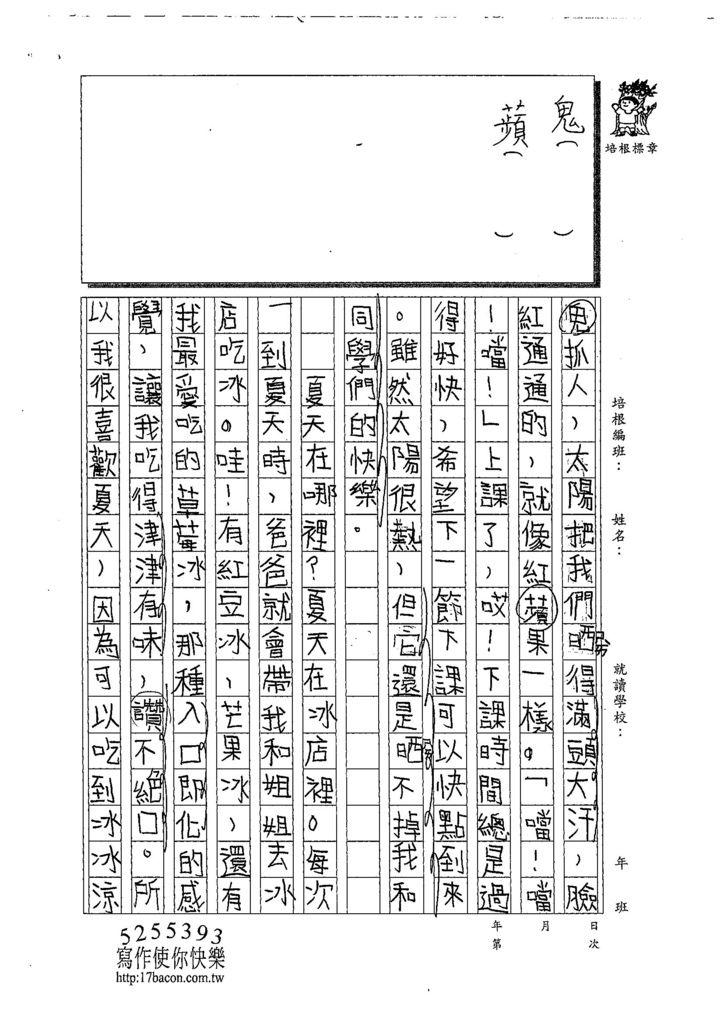 108W3410莊采璇 (2).jpg
