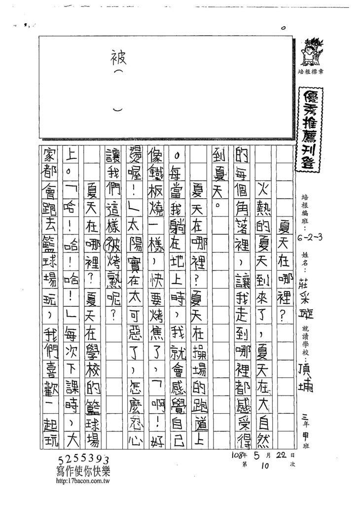 108W3410莊采璇 (1).jpg