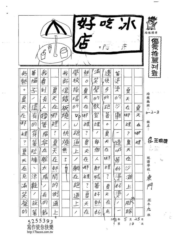 108W3410王珊婕 (1).jpg