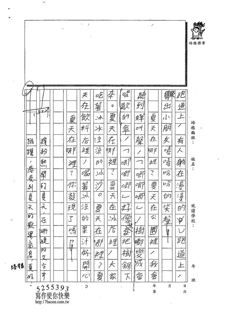 108W3410王珊婕 (2).jpg