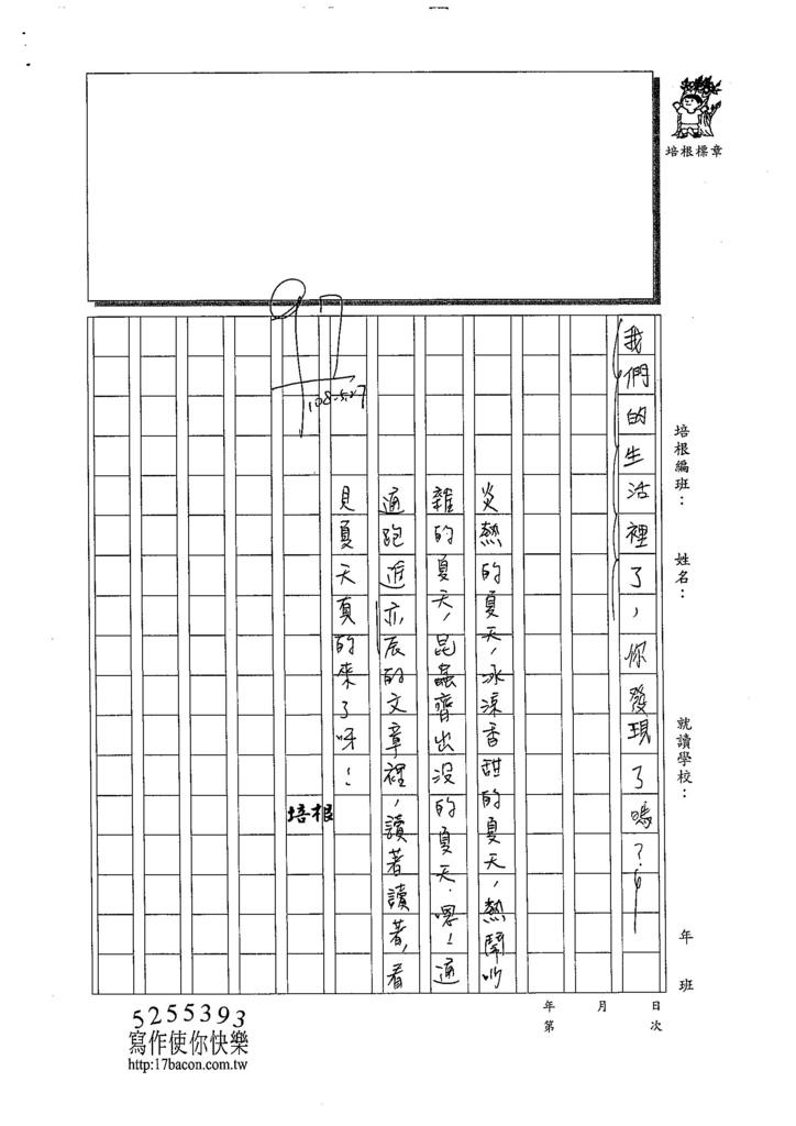 108W3410蕭亦辰 (3).jpg