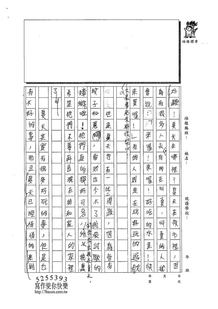 108W3410蕭亦辰 (2).jpg
