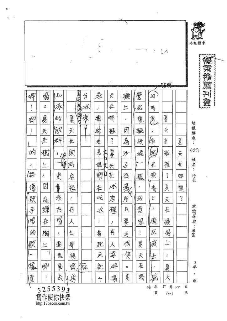 108W3410蕭亦辰 (1).jpg