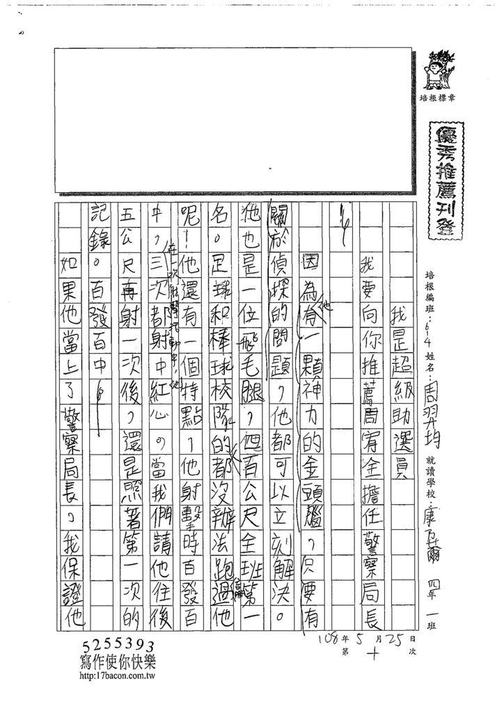 108W4410周羿均 (1).jpg