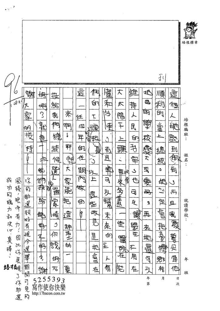108W4410林旭哲 (2).jpg