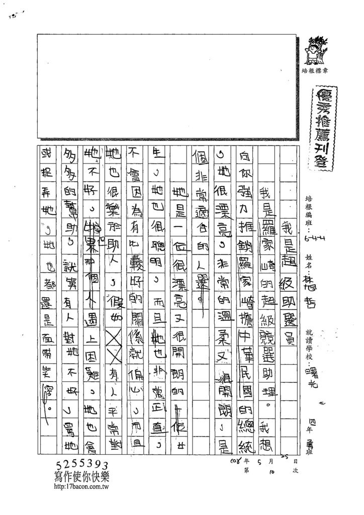 108W4410林旭哲 (1).jpg