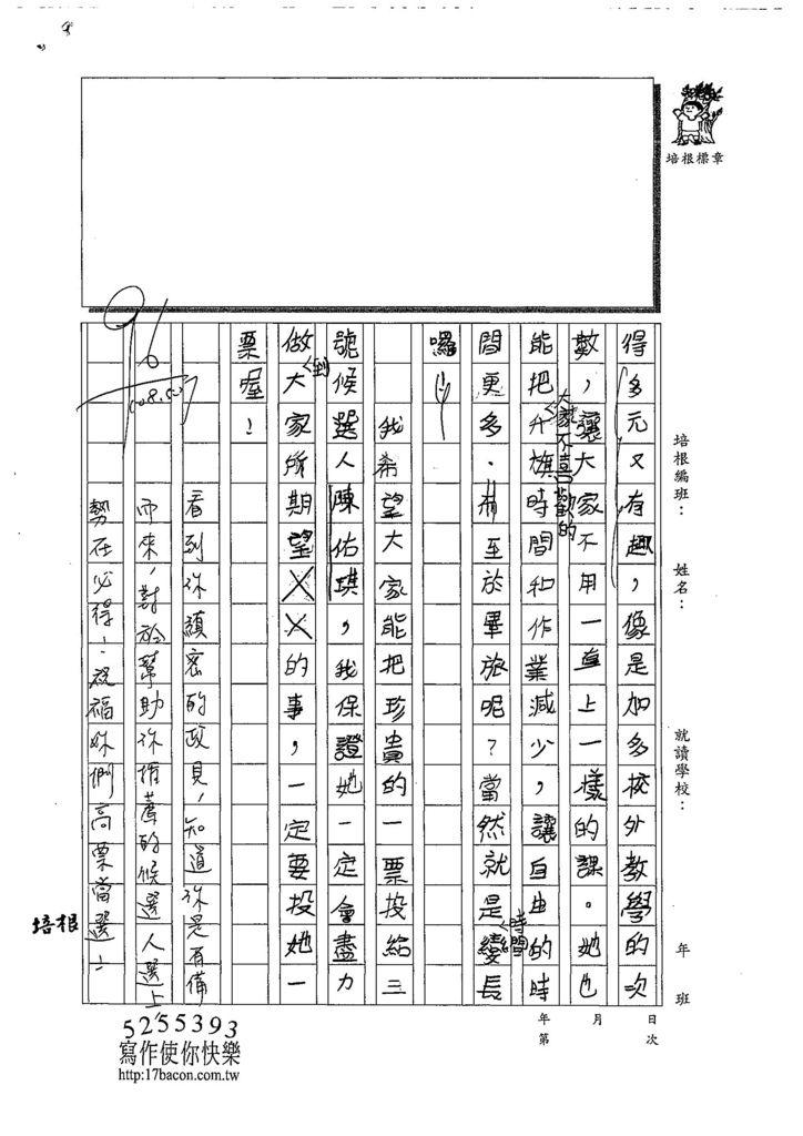 108W4410邱詩芸 (2).jpg
