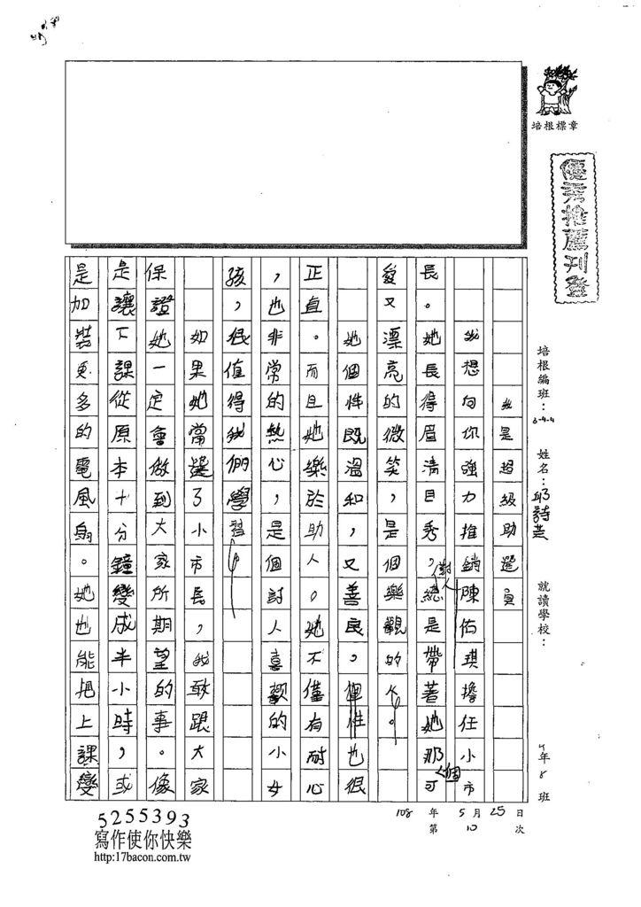 108W4410邱詩芸 (1).jpg