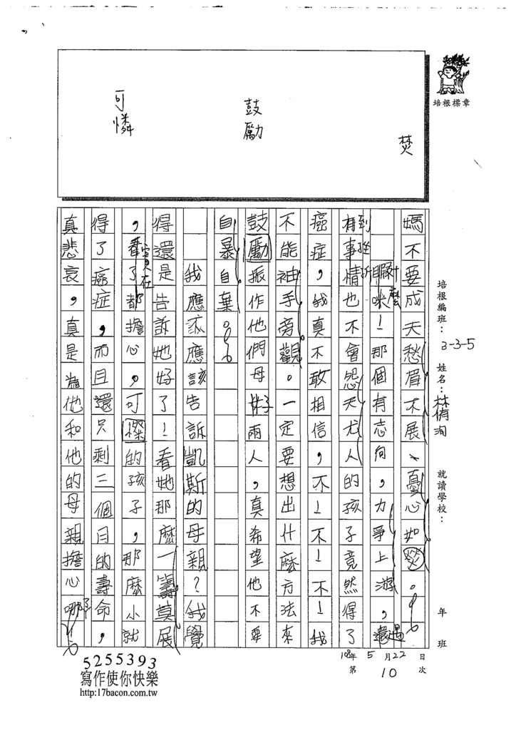 108W5410林侑洵 (2).jpg