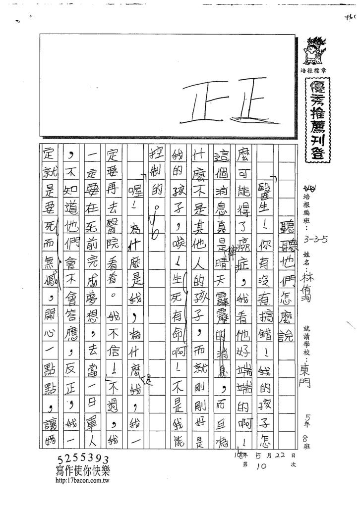 108W5410林侑洵 (1).jpg
