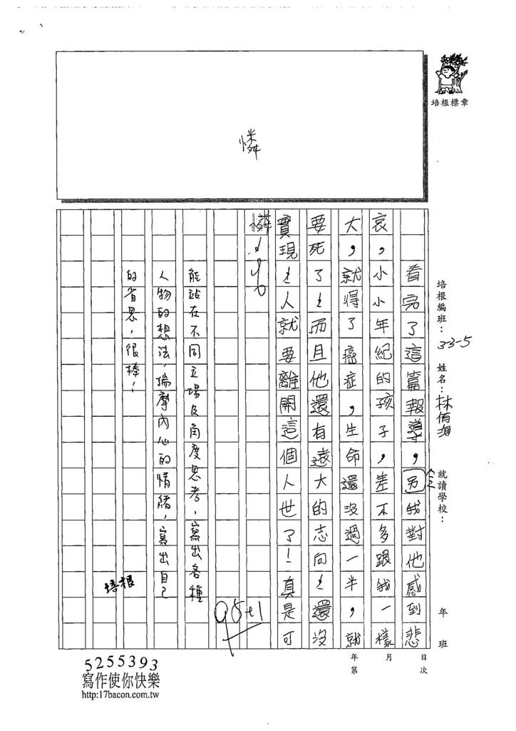 108W5410林侑洵 (3).jpg