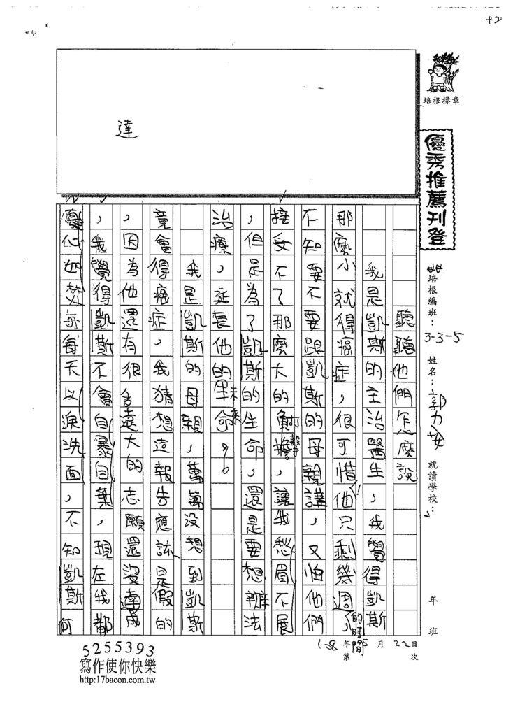 108W5410郭力安 (1).jpg
