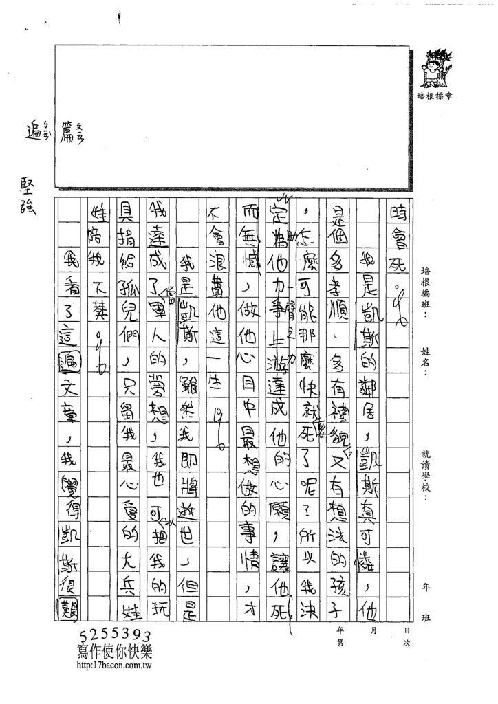 108W5410郭力安 (2).jpg