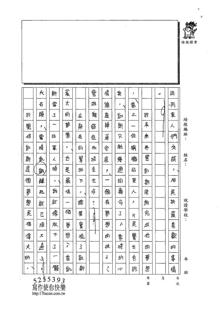 108W5410黃子恆 (2).jpg