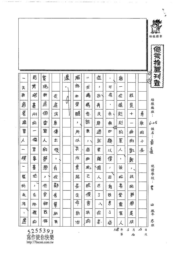108W5410黃子恆 (1).jpg