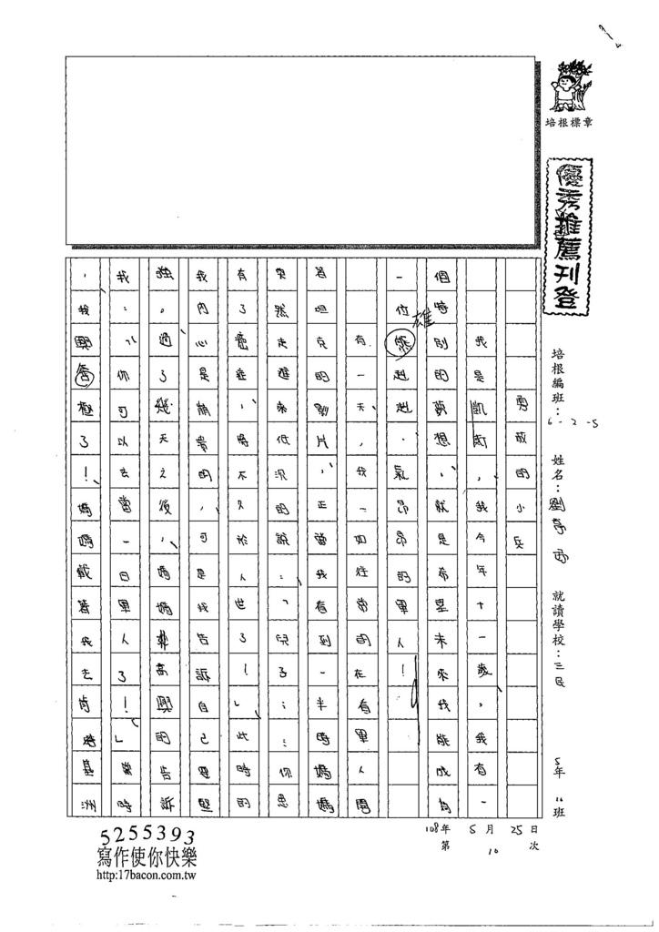 108W5410劉亭妤 (1).jpg