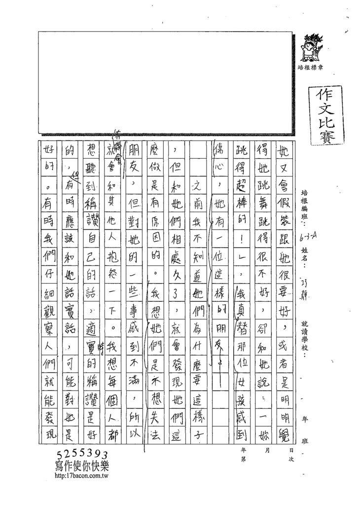 108WA405張巧靜 (2).tif