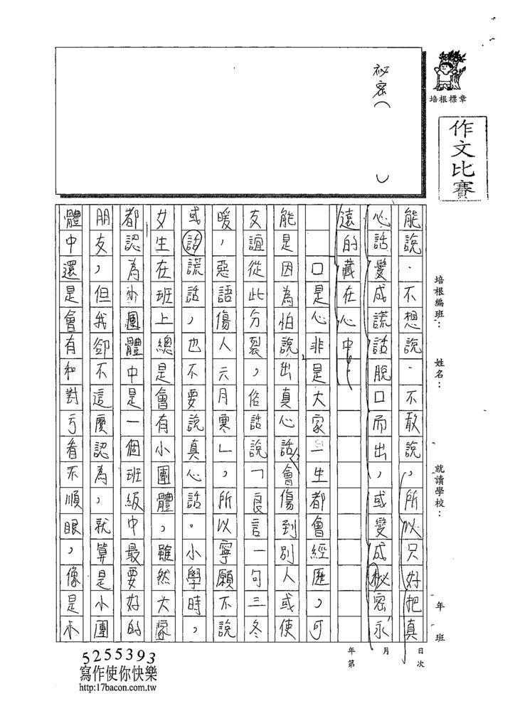 108WA405劉奕秀 (2).tif