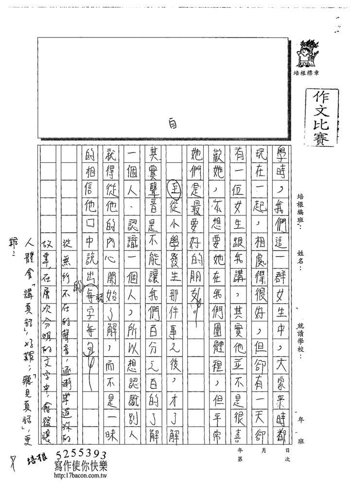 108WA405劉奕秀 (3).tif