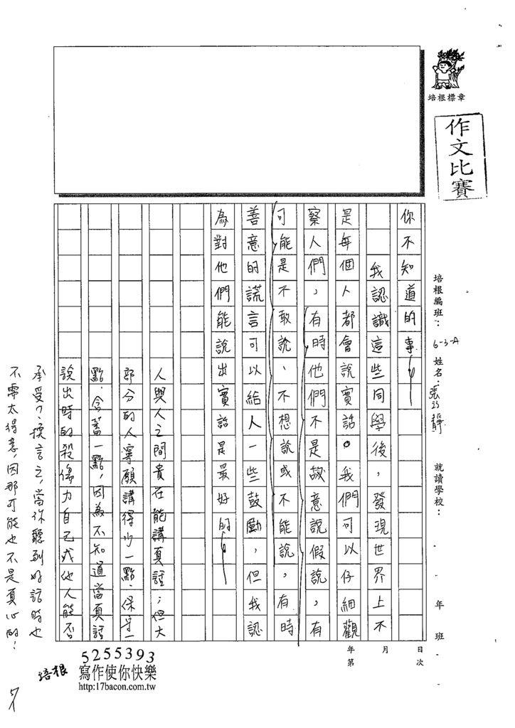 108WA405張巧靜 (3).tif