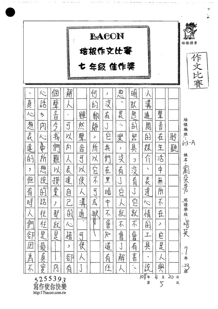 108WA405劉奕秀 (1).tif