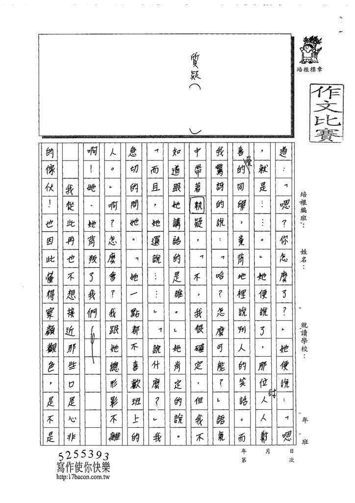 108WA405許宜莉 (3).tif