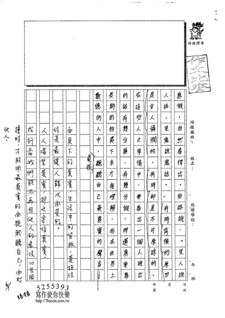 108WA405許宜莉 (4).tif