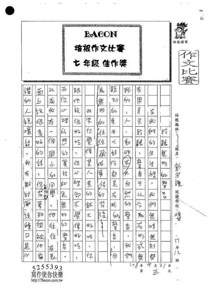 108WA405彭宇謙 (1).tif