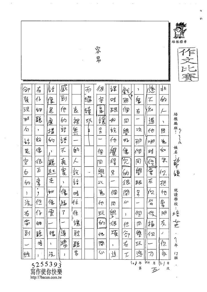 108WA405彭宇謙 (2).tif