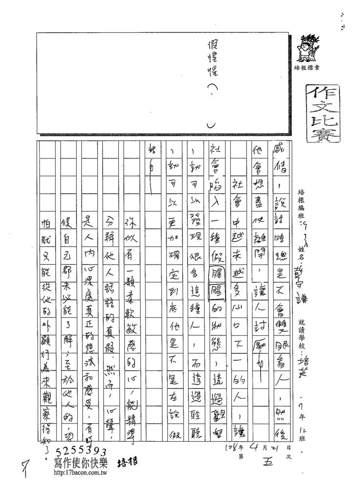 108WA405彭宇謙 (3).tif